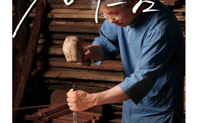 Tạp chí Good Morning Việt Nam